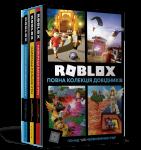 Книга Roblox. Повна колекція довідників