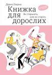 Книга Книжка для дорослих. Як старшати, але не старіти