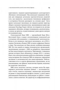 фото страниц Внедрение искусственного интеллекта в бизнес-практику #12
