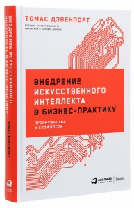 Книга Внедрение искусственного интеллекта в бизнес-практику