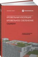 Книга Кровельная изоляция. Кровельное озеленение. Ошибки: причины, последствия, предотвращение
