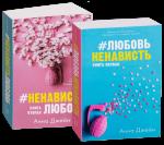 Книга #ЛюбовьНенависть. #НенавистьЛюбовь (суперкомплект из 2 книг)