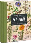 Книга Природа вокруг нас. Растения и Деревья (книга-перевертыш)