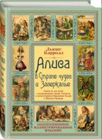Книга Алиса в Стране чудес и в Зазеркалье