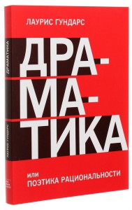 Книга Драматика, или Поэтика рациональности