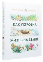 Книга Как устроена жизнь на Земле