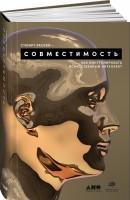 Книга Совместимость. Как контролировать искусственный интеллект