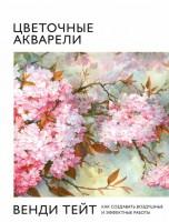 Книга Цветочные акварели Венди Тейт. Как создавать воздушные и эффектные работы