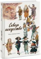 Книга Сквозь искусство