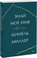 Книга Знай мое имя. Правдивая история