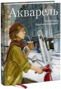 Книга Акварель. Полный курс Вероники Калачевой