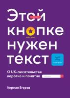 Книга Этой кнопке нужен текст. O UX-писательстве коротко и понятно