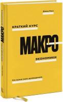 Книга Краткий курс макроэкономики. Что нужно знать руководителю