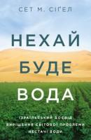 Книга Нехай буде вода. Ізраїльський досвід вирішення світової проблеми нестачі води