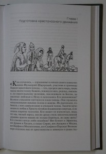 фото страниц Эпоха крестовых походов и ее герои #4