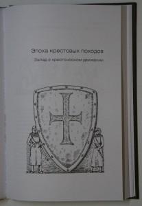 фото страниц Эпоха крестовых походов и ее герои #3