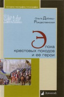 Книга Эпоха крестовых походов и ее герои