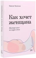 Книга Как хочет женщина. Мастер-класс по науке секса