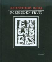 Книга Запретный плод / Forbidden Fruit