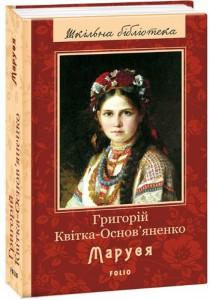 Книга Маруся