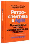 Книга Ретроспектива в Agile