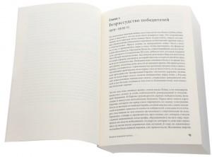 фото страниц Вторая мировая война. В 6 томах (комплект из 3 книг) #7