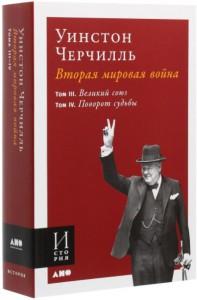 фото страниц Вторая мировая война. В 6 томах (комплект из 3 книг) #5