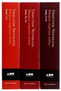 фото страниц Вторая мировая война. В 6 томах (комплект из 3 книг) #16