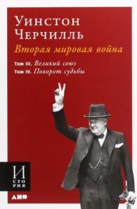 фото страниц Вторая мировая война. В 6 томах (комплект из 3 книг) #13