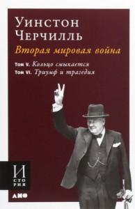 фото страниц Вторая мировая война. В 6 томах (комплект из 3 книг) #10