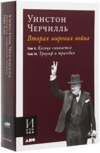фото страниц Вторая мировая война. В 6 томах (комплект из 3 книг) #4