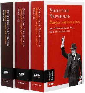 Книга Вторая мировая война. В 6 томах (комплект из 3 книг)