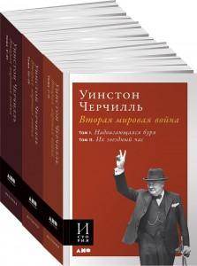 фото страниц Вторая мировая война. В 6 томах (комплект из 3 книг) #2