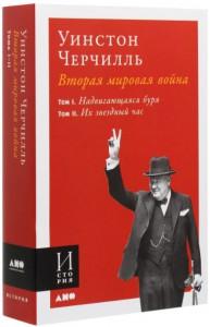 фото страниц Вторая мировая война. В 6 томах (комплект из 3 книг) #3