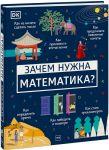 Книга Зачем нужна математика?
