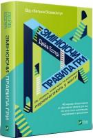 Книга Змінюючи правила гри. Як лідери, новатори та візіонери перемагають у житті