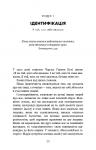 фото страниц Думай, як чернець. Посібник з досягнення внутрішньої гармонії у повсякденному житті #10