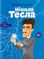 Книга Нікола Тесла