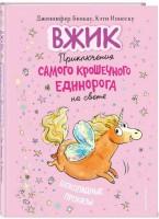 Книга Шоколадные проказы