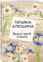 Книга Будьте моей семьей