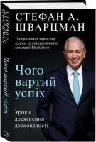 Книга Чого вартий успіх. Уроки досягнення досконалості