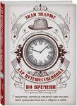 Книга Дар путешественника во времени