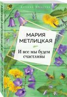 Книга И все мы будем счастливы