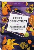 Книга Каштановый человечек