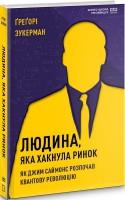 Книга Людина, яка хакнула ринок. Як Джим Саймонс розпочав квантову революцію