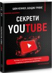Книга Секрети YouTube. Посібник зі зростання кількості підписників та прибутку за допомогою відеовпливу