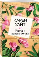 Книга Когда я падаю во сне