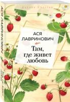 Книга Там, где живет любовь