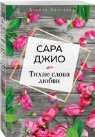 Книга Тихие слова любви