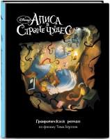 Книга Алиса в Стране Чудес. Графический роман по фильму Тима Бертона